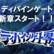 新章『ディバインゲート零』2017年夏始動!ダンジョン探索のカットやユーザーインターフェースの変更も!!