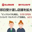LINEモバイル、ビックカメラ札幌店、ヨドバシカメラ マルチメディア京都店に即日受渡しカウンターを開設