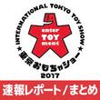東京おもちゃショー2017速報レポート(まとめ)