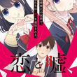 アニメ「恋と嘘」がドラマCD化!オリジナルエピソードで全3巻