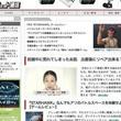 ガジェット通信、livedoorニュースコンテンツ掲載開始