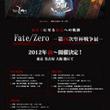 Fate/Zero -第四次聖杯戦争展- チケット情報が到着