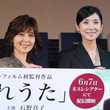 黒木瞳監督を主演の石野真子が絶賛!