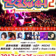 ヲタ芸もOK!? 『BREAK ZONE』新設決定! 包囲型声優ライブ『さーくるふぁいあー2』開催間近!