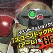 「フィギュアヘッズ」に光学式アサルトライフルのハイエンドモデルなどが登場。「装甲騎兵ボトムズ」イベントマッチの第3弾も