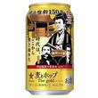 木戸孝允・西郷隆盛・大久保利通がデザイン!「麦とホップ」の維新三傑缶