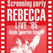 レベッカ、32年前の渋谷公会堂ライブ「Maybe Tomorrow」を全国の映画館で一夜限りの上映