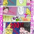 読もう!コミックビーム創刊200号で桜玉吉が表紙&読切