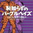 「ジョジョ」上遠野浩平の小説「恥知らずのパープルへイズ」が文庫に