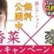 夏アニメ『恋と嘘』花澤香菜さんのグラビア他を配信するSPキャンペーンが、無料マンガアプリ「マガジンポケット」で実施
