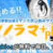 「伊藤潤二自選傑作集」も無料で読める、朝日新聞出版発のWebマンガサイト公開