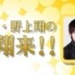 千葉翔也さんと野上翔さんによるラジオ新番組「千葉翔也・野上翔の翔福翔来!!」が、文化放送「超!A&G+」にて配信開始!