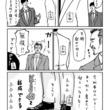 ギャグ漫画家・田中光が手掛ける「刑事7人」オリジナル漫画が連載開始!!