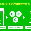 LINE MUSICで楽曲のダウンロード販売開始、プロフィールBGMなど設定可能に