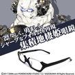 『艦これ』集積地棲姫とお揃い気分を味わえる眼鏡が二次元コスパより登場!ワンフェスでの展示も決定!
