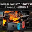 Nintendo Switch「niconico」登場 ゲーム実況などのニコニコ動画をどのモードでも