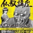 リアル住職・蝉丸Pがニコ動で仏教講座!表紙は田丸浩史