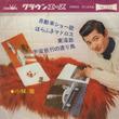 【カージャケNo.039】車名連発のコミックソングはクラウンレコードから発売 自動車ショー歌 (EP) AKIRA KOBAYASHI [小林旭]1962