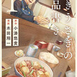小料理屋舞台の人間ドラマ描く「ゆきうさぎのお品書き」コミカライズ単行本