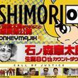 7月19日は「サイボーグ009」の日!石ノ森章太郎のWebマガジン創刊