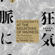 田辺剛「狂気の山脈にて」3巻、ジャケット&マグカップ付き限定版も