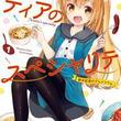 七六、masato、COMTAのコミックガルド作品1巻が発売&創刊キャンペーンも