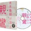 糸井重里、吉本隆明への追悼の思いを語る