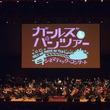 オーケストラとの親和性がカギ?『ガールズ&パンツァー』シネマティック・コンサートを体験してきた
