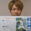 天才野球少年が横浜ベイスターズ入りを断った理由とは!?