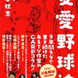 今夜の「アメトーーク」は広島カープ芸人。『変愛野球論』で予習せよ