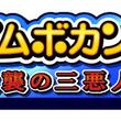 TVアニメ『タイムボカン 逆襲の三悪人』放送決定!主役変われど、悪役3人変わらず
