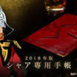「機動戦士ガンダム」シャア仕様の赤い手帳2018年版、万年筆も再販売