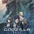映画「GODZILLA 怪獣惑星」ゴジラの顔明らかになる予告編公開、ポスターも