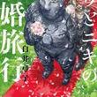 日本SF大賞受賞・白井弓子の新作短編集「イワとニキの新婚旅行」
