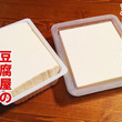 【検証】豆腐屋さんの本格豆腐とスーパーで39円の豆腐を食べ比べてみた