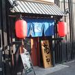 安くてウマイだけじゃない! 函館民のハートをがっちりつかむ「居酒屋じゅげむ堂」