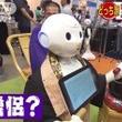 お坊さんもロボットの時代!? 葬儀の展示会で披露された新サービスが話題