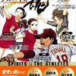 スポーツの秋にオススメ!大人も子どもも感動できるスポーツ伝記「まんが NHKアスリートの魂」の新作が発売