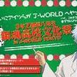 「銀魂」文化祭がJ-WORLDで、体操着入れや雑巾風タオルもらえるゲーム登場