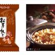 炊飯時に入れるだけ!本格炊き込みご飯が味わえる「松茸ご飯の素」数量限定で新発売