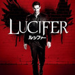 『LUCIFER/ ルシファー <セカンド・シーズン> 』、10月4日(水)リリース