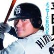 怪我で療養中の中日・平田良介。アプリの野球ゲームでまさかの全国6位に!