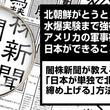 北朝鮮がとうとう水爆実験まで強行。 アメリカの軍事行動は? 日本ができることとは?