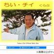 俳優の地井武男さんが死去、体調不良を訴え今年1月から長期療養。