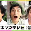 「YouTuber草彅」告知動画が100万再生を突破!