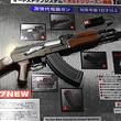 あの「AK47」が実物さながらな次世代電動ガンに!【2017第57回全日本模型ホビーショー速報レポート】東京マルイ