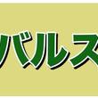 本日「バルス祭り!」金曜ロードショーで「天空の城ラピュタ」バルスは23時22分ごろ?