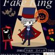 さまざまな「間違い探し」 | 間違い探しクイズショー ~FAKE KING~