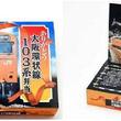 「ありがとう大阪環状線103系弁当」発売 淡路屋売店などで JR西日本