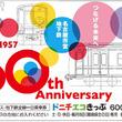 「地下鉄開業60周年記念 ドニチエコきっぷ」2種発売 名古屋市交通局